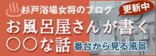 杉戸浴場女将のブログ~お風呂屋さんが書く○○な話~