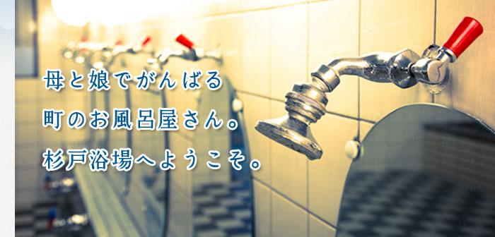 母と娘でがんばる町のお風呂屋さん。杉戸浴場へようこそ。