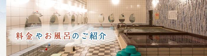 料金やお風呂の紹介